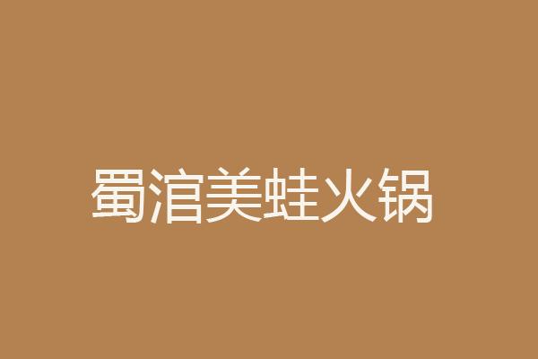蜀涫美蛙火锅
