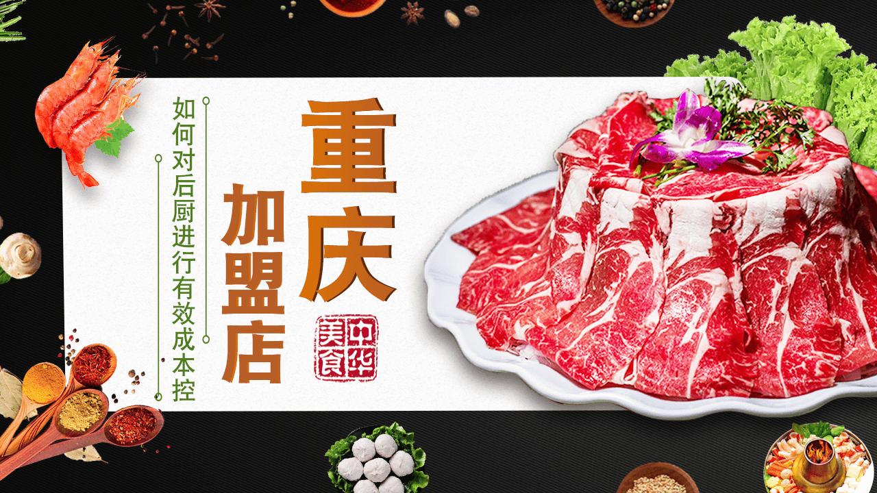 重庆火锅加盟店如何对后厨进行有效成本控制?