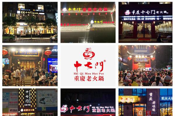 火锅加盟店10大品牌:看十七门如何让装修成为引流神器