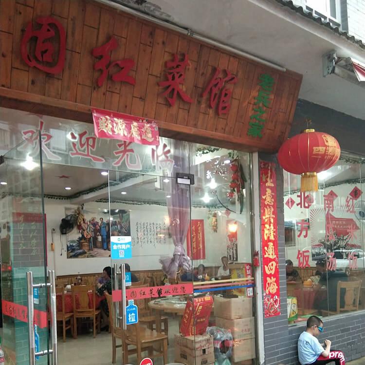 井冈山一家生意红火的中餐馆,装修以红色为主题,老板为人也十分热心