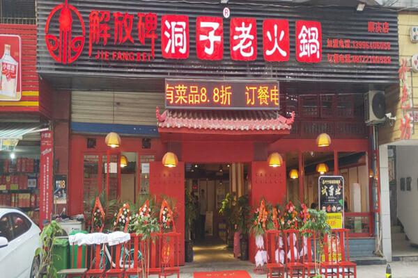 重庆50强火锅:加盟火锅的注意事项这家已经总结出来了!
