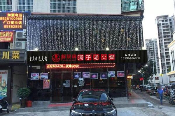 重庆哪家火锅最好吃?这家解放碑洞子老火锅拥有超高人气