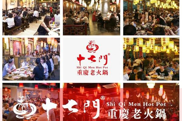 重庆最火的火锅加盟:有十七门,成功就是这么简单