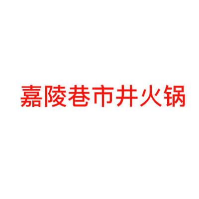 嘉陵巷市井火锅