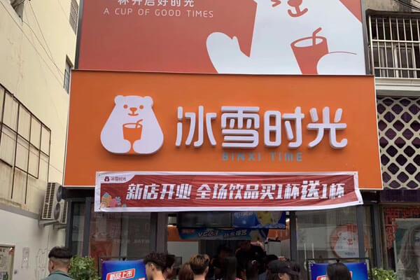 奶茶店选址不会选?冰雪时光饮品给您答案!