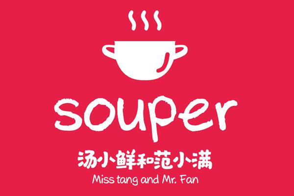 【快餐加盟】汤小鲜和范小满小碗菜