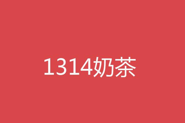 1314奶茶