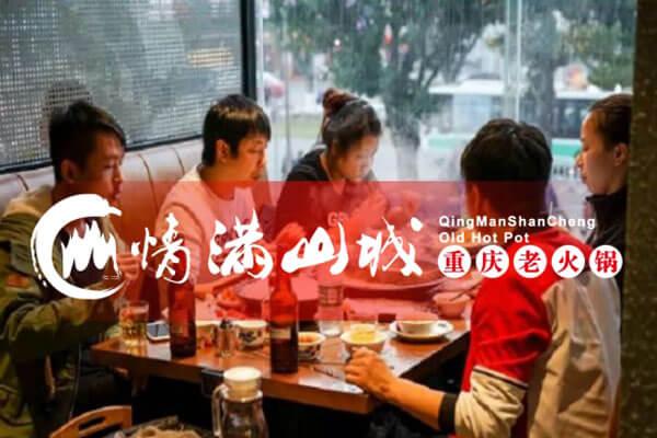 如何開好一家重慶特色火鍋加盟店?老餐飲人分享成功經驗!