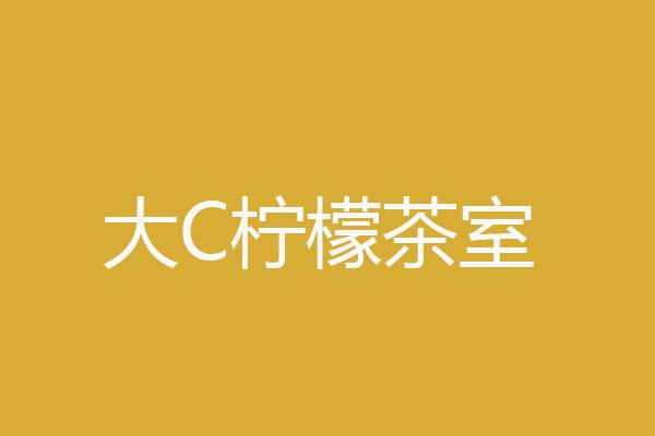 大C柠檬茶室
