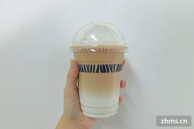 便宜的奶茶加盟品牌有哪些?多种品牌任你选