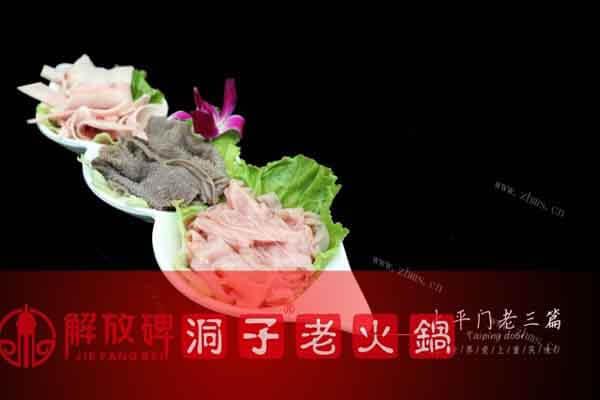 解放碑洞子老火锅图8