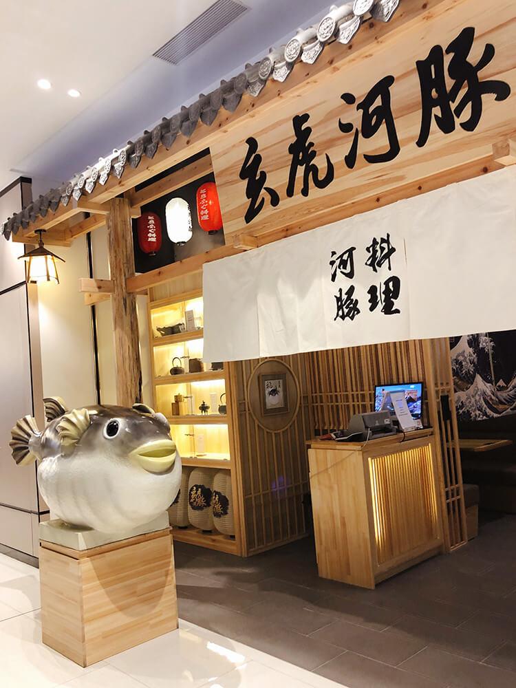 让很多日本人着迷的河豚在沈阳也能吃到了,这家店的河豚能吃能摸还能合照
