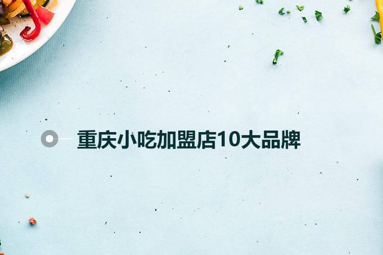 重庆小吃加盟店10大品牌