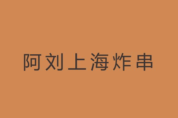 阿刘上海炸串