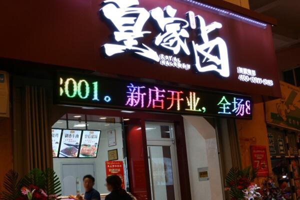烟台创业开熟食店有哪些优势?皇家卤怎么样?