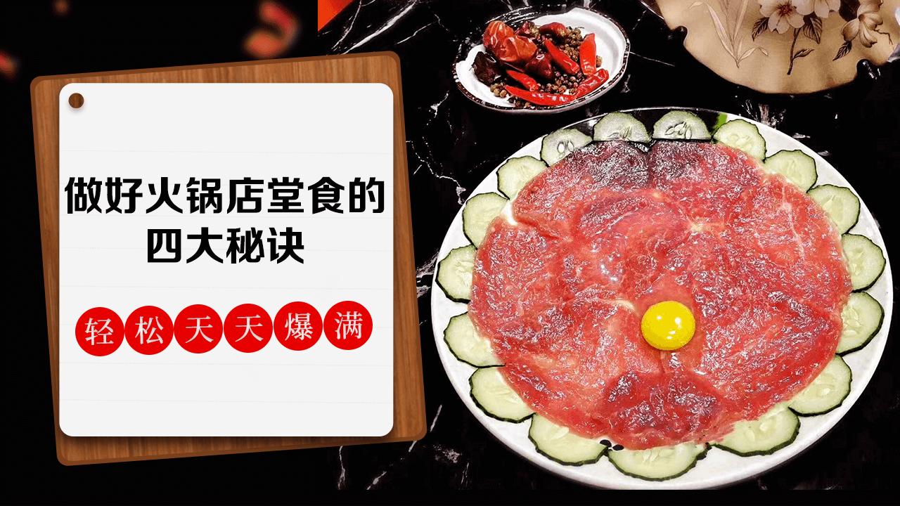 做好火锅店堂食的四大秘诀,轻松天天爆满