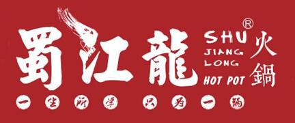 【年毛利300万】蜀江龙火锅
