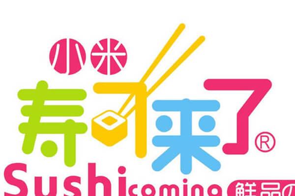 国内比较正宗的寿司加盟品牌!小米寿司来了加盟怎么样?