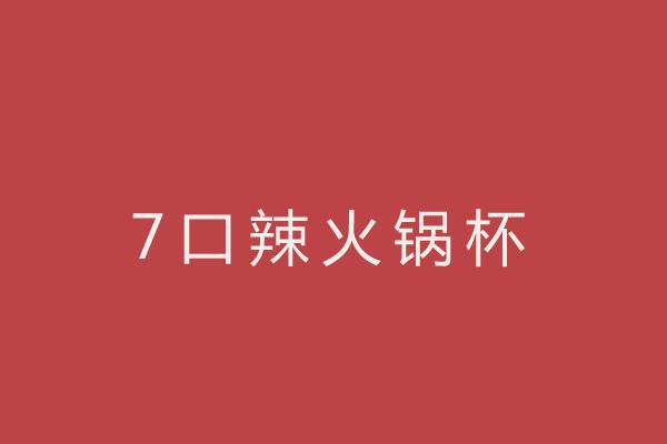 7口辣火锅杯