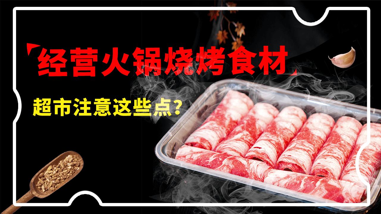 经营火锅烧烤食材超市注意这些点