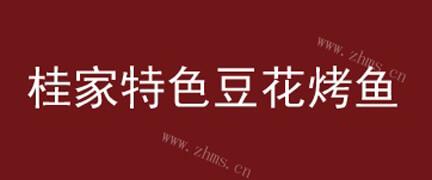 桂家特色豆花烤魚