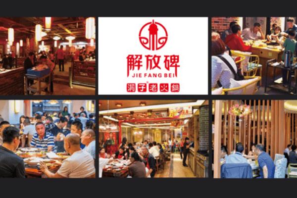重庆特色火锅店对外宣传技巧有哪些?看看解放碑洞子火锅如何做到人尽皆知
