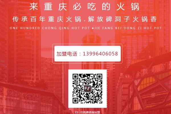 重庆解放碑洞子火锅加盟:10大扶持助你完成创业梦