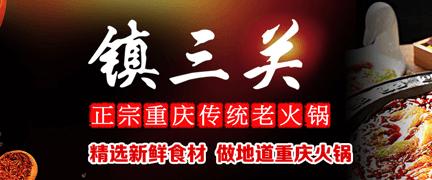 重慶鎮三關老火鍋