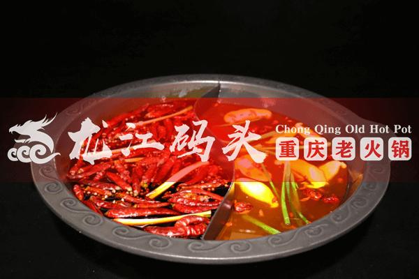 重慶龍江碼頭老火鍋