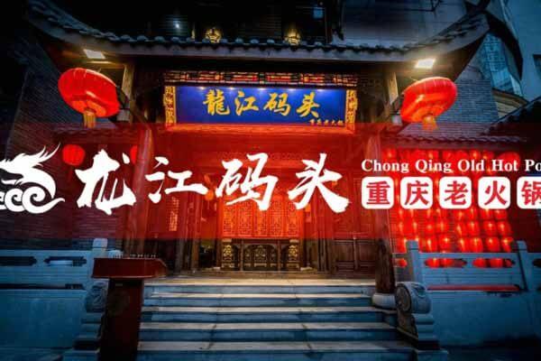 重庆火锅连锁店加盟,想要加盟成功,这三个陷阱不能踩