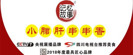 记忆故事钢管厂小郡肝串串香【CCTV7推荐】