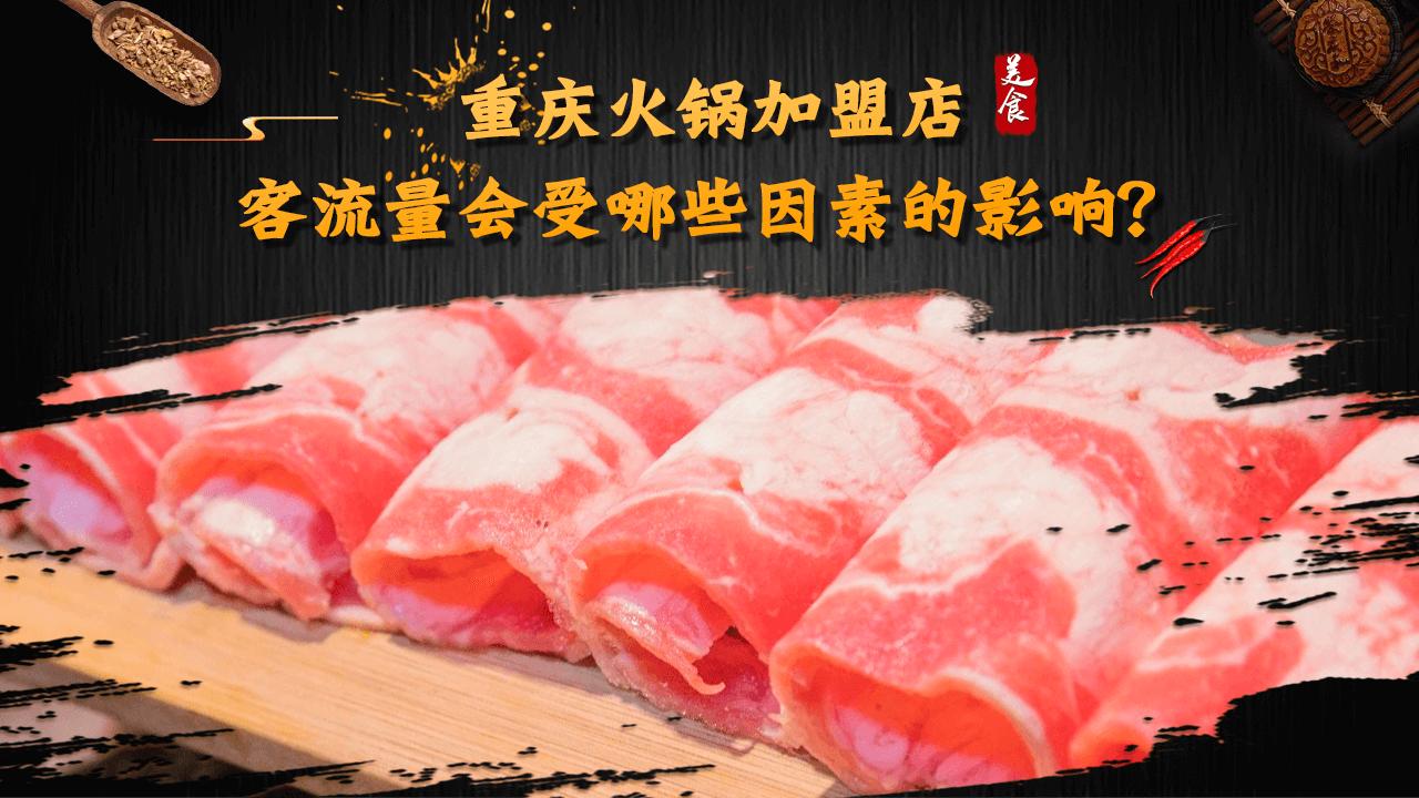 重庆火锅加盟店客流量会受哪些因素的影响?