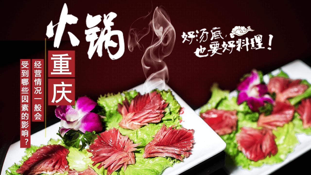 重庆火锅店经营情况一般会受到哪些因素的影响?