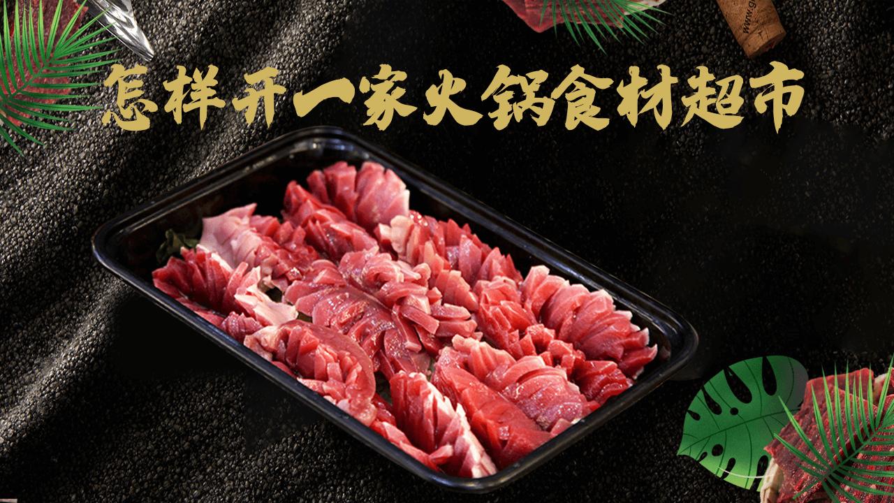 怎样开一家火锅食材超市?