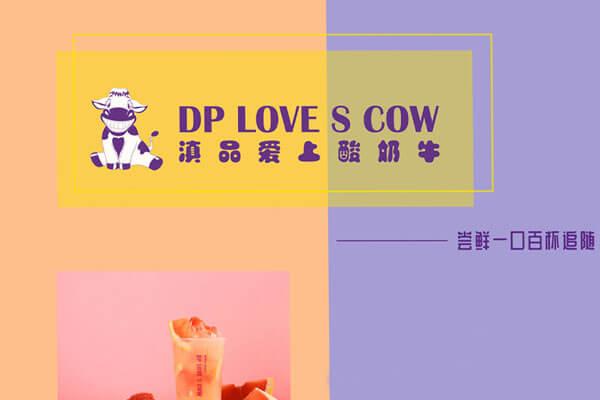 滇品愛上酸奶牛
