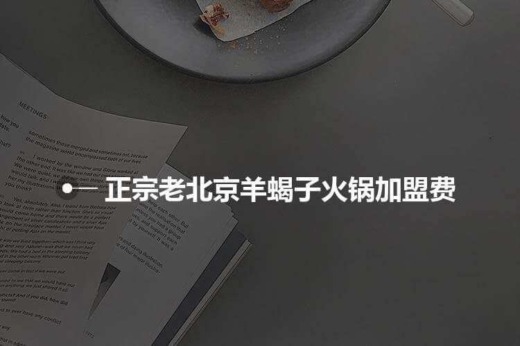 正宗老北京羊蝎子火锅加盟费