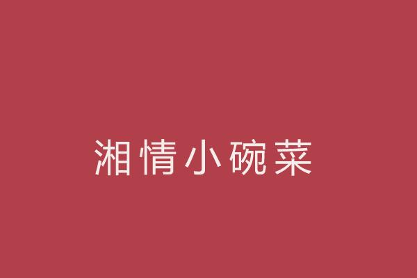 湘情小碗菜