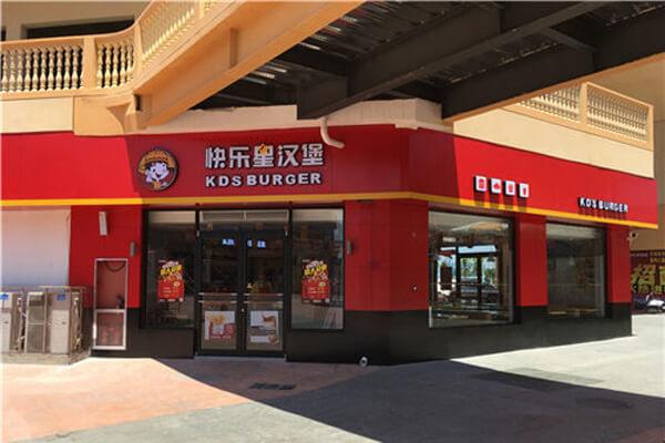 【汉堡店加盟】恭喜成都再添一家快乐星汉堡,心有多大舞台就有多大!
