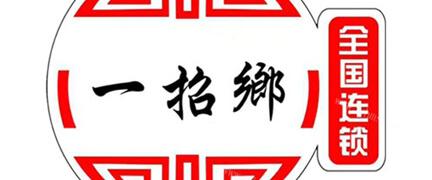 【CCTV推薦品牌】一招鄉冒菜