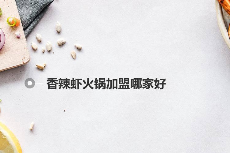 香辣虾火锅加盟哪家好