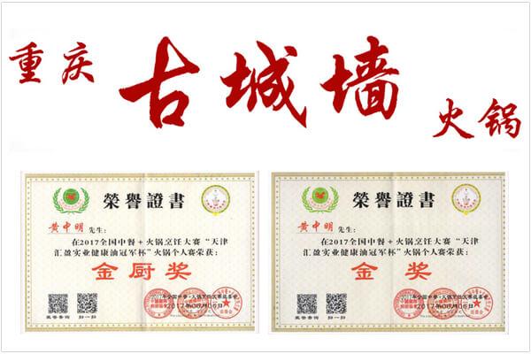 重慶古城墻火鍋