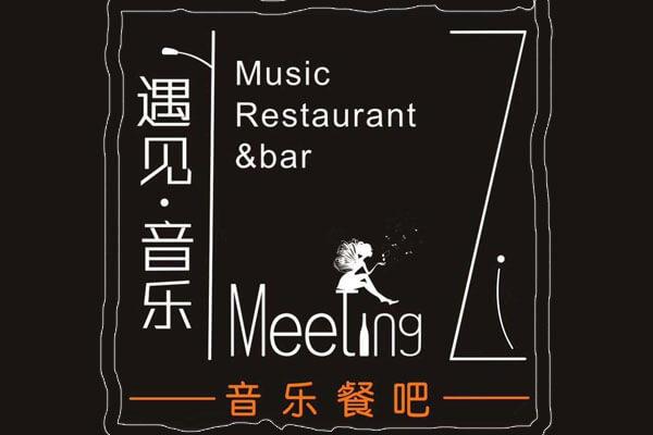 遇见音乐餐吧