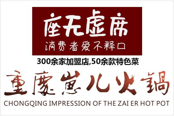 重庆崽儿火锅【加盟店300+】