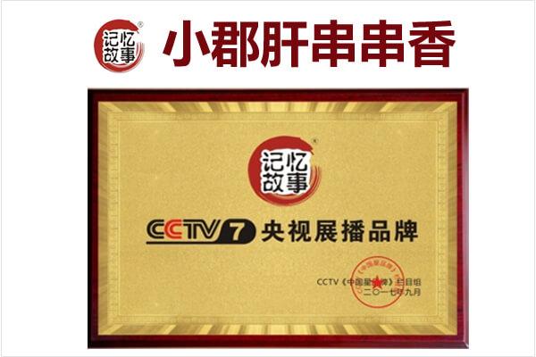 記憶故事鋼管廠小郡肝串串香【CCTV7推薦】