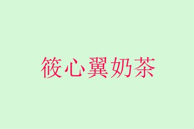 筱心翼奶茶