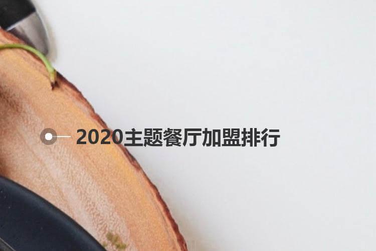 2020主题餐厅加盟排行
