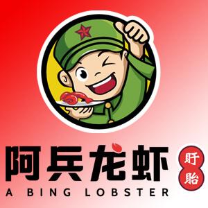 盱眙阿兵龙虾餐饮服务连锁有限公司