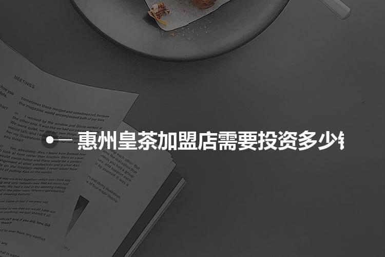惠州皇茶加盟店需要投资多少钱?