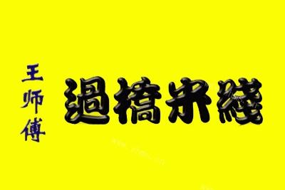 王师傅米线