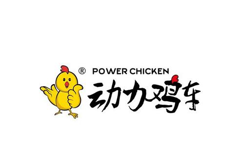 动力鸡车鸡排